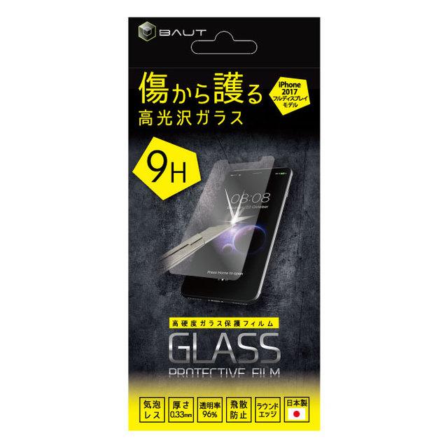 iPhoneX用光沢ガラス0.33mm